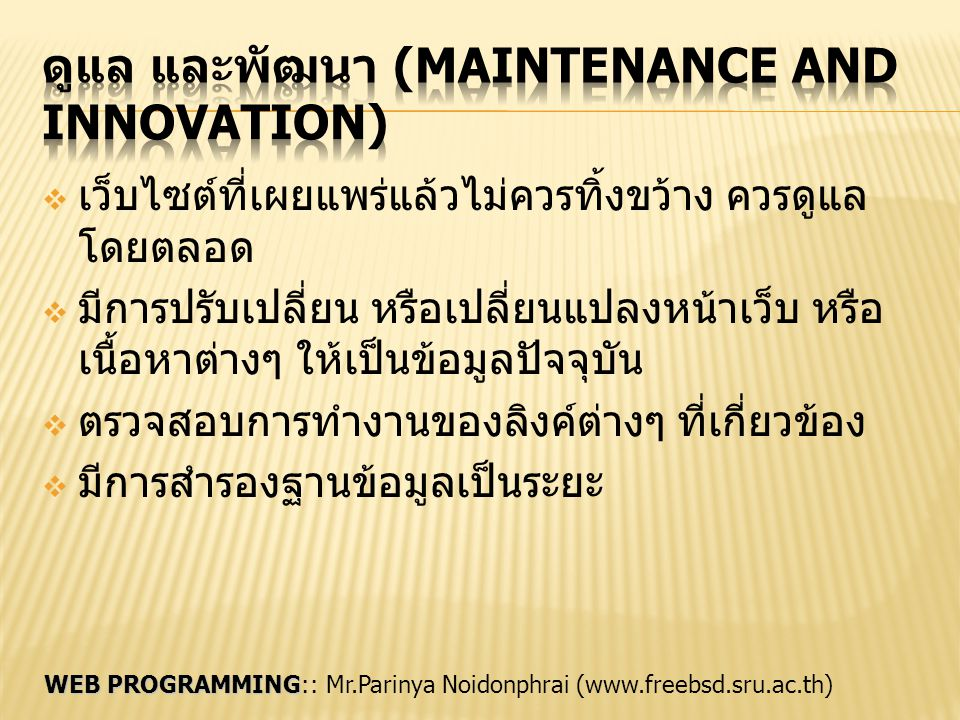 ดูแล และพัฒนา (Maintenance and Innovation)
