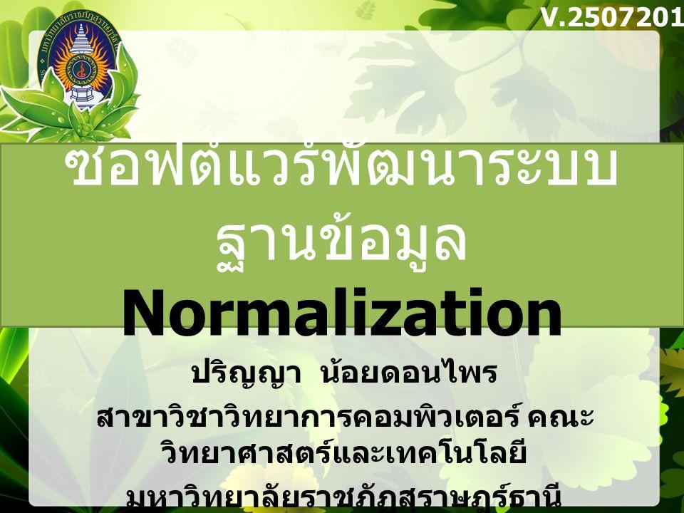 ซอฟต์แวร์พัฒนาระบบฐานข้อมูล Normalization