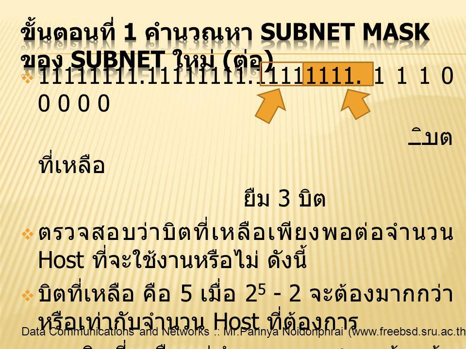 ขั้นตอนที่ 1 คำนวณหา Subnet Mask ของ Subnet ใหม่ (ต่อ)