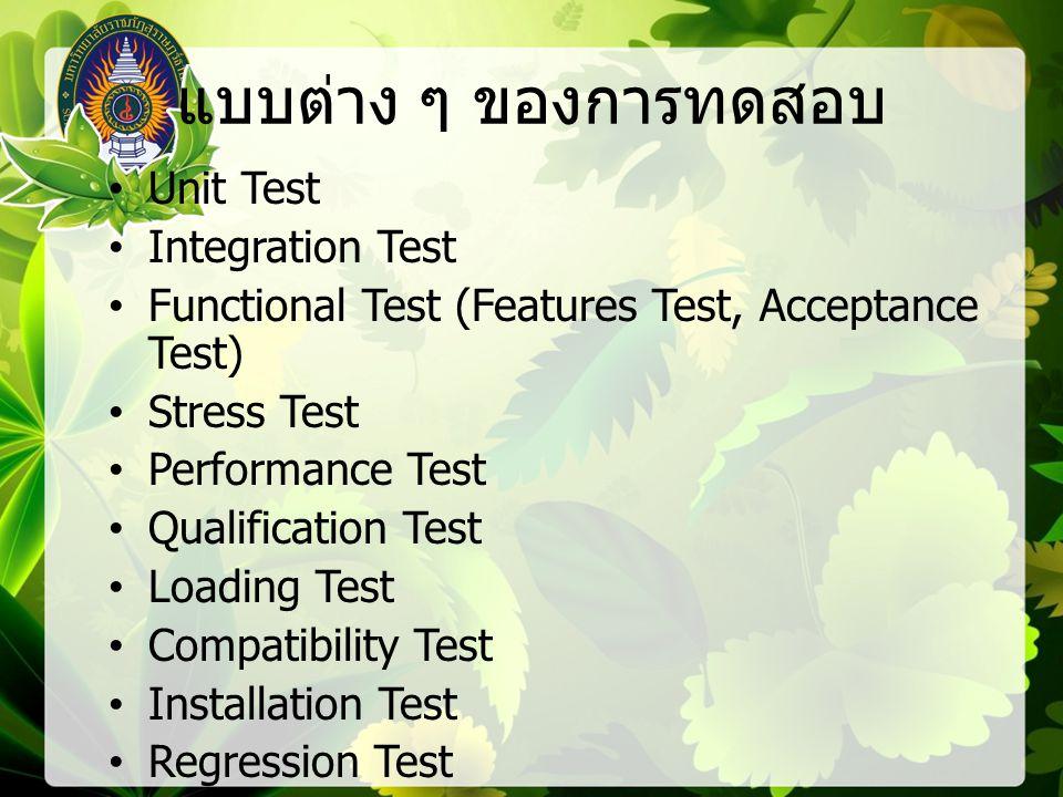 แบบต่าง ๆ ของการทดสอบ Unit Test Integration Test