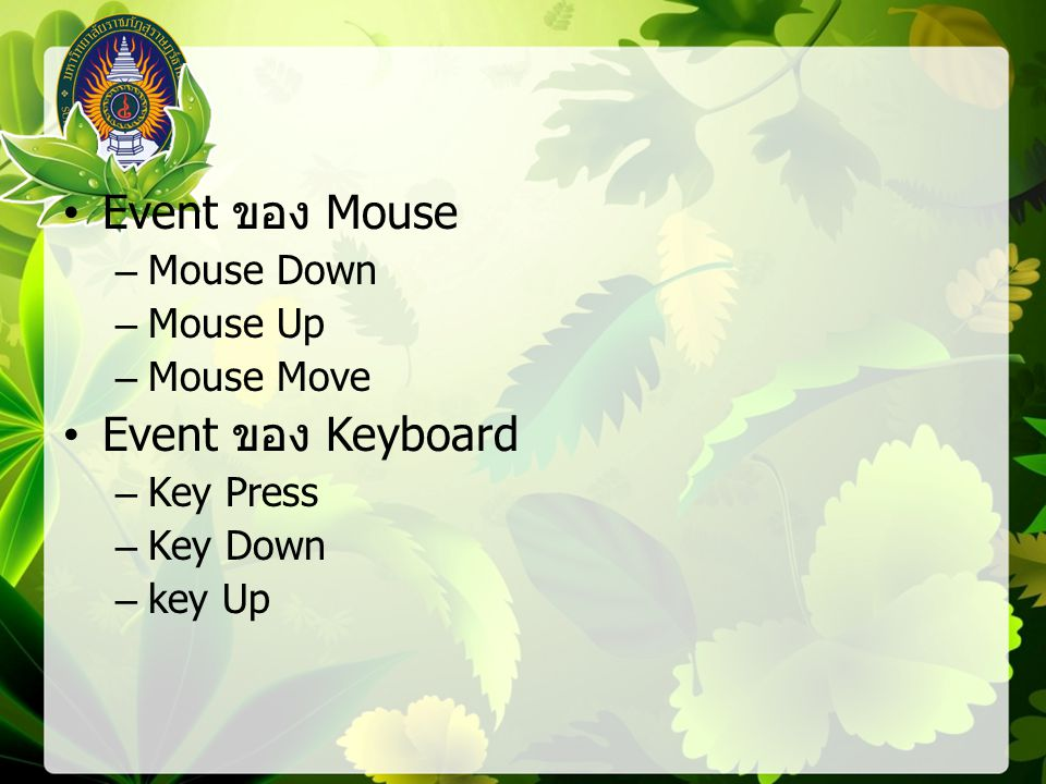Event ของ Mouse Event ของ Keyboard Mouse Down Mouse Up Mouse Move