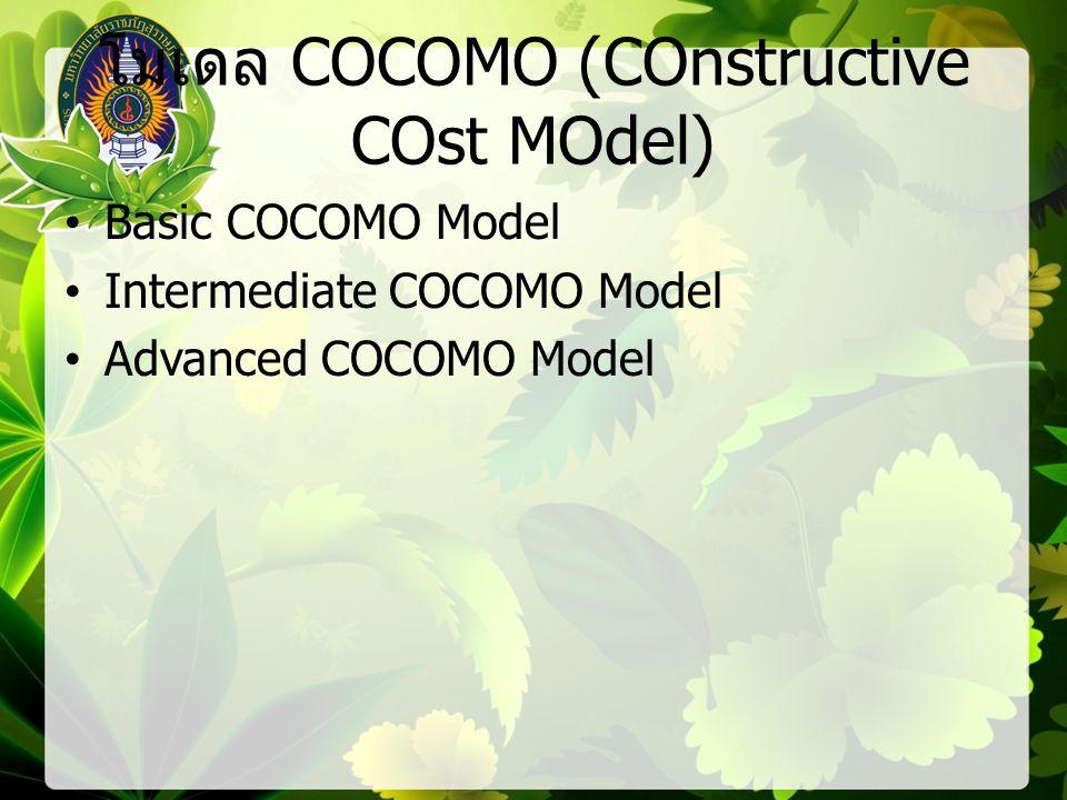โมเดล COCOMO (COnstructive COst MOdel)