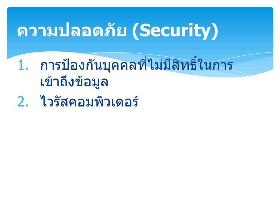 ความปลอดภัย (Security)