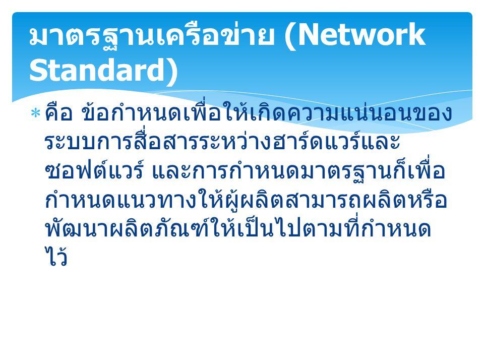 มาตรฐานเครือข่าย (Network Standard)