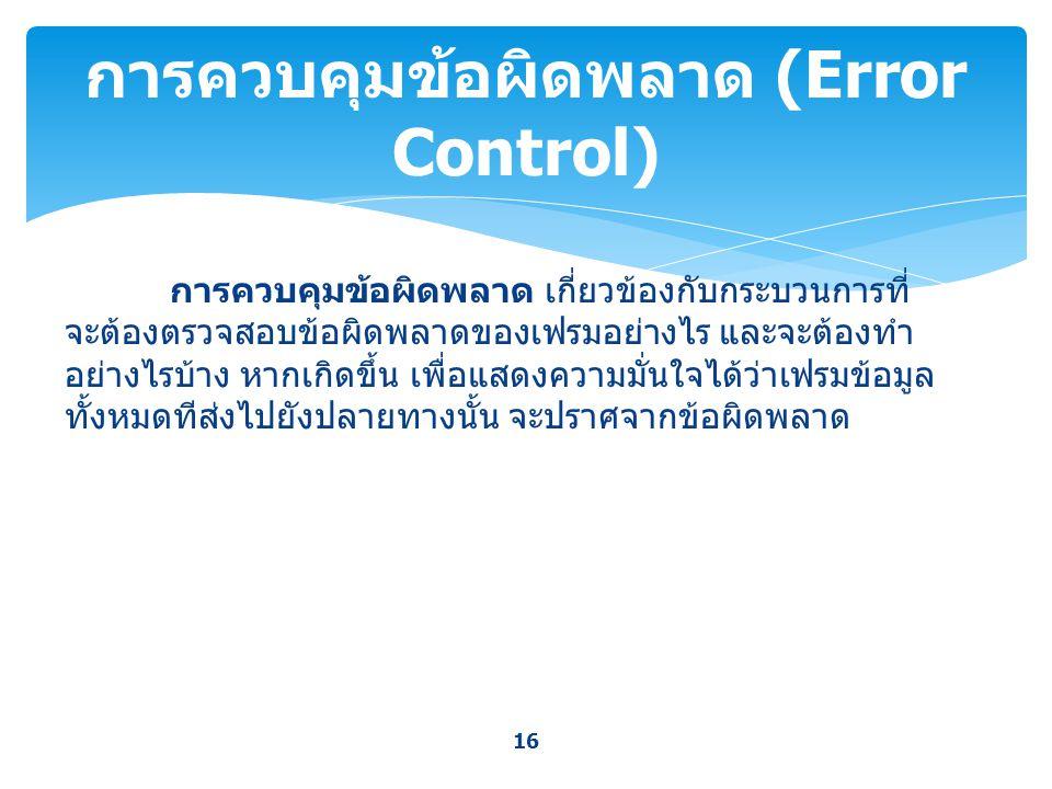 การควบคุมข้อผิดพลาด (Error Control)