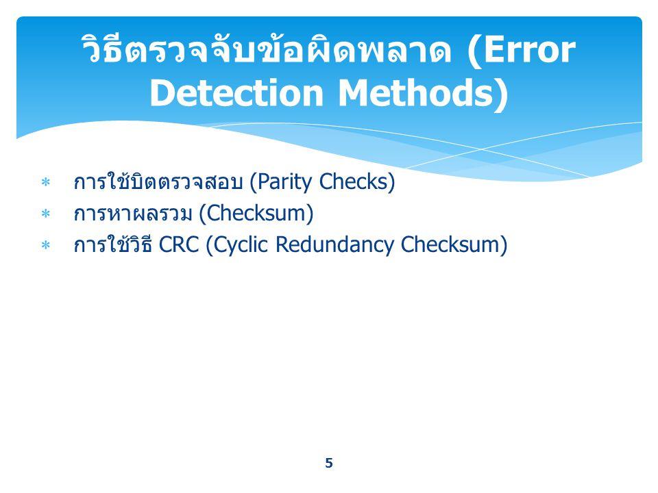 วิธีตรวจจับข้อผิดพลาด (Error Detection Methods)