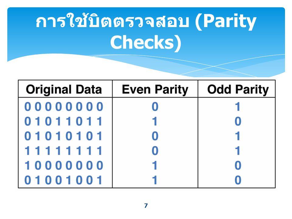 การใช้บิตตรวจสอบ (Parity Checks)