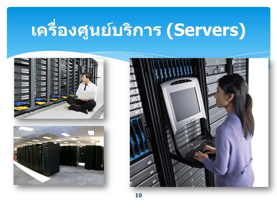 เครื่องศูนย์บริการ (Servers)