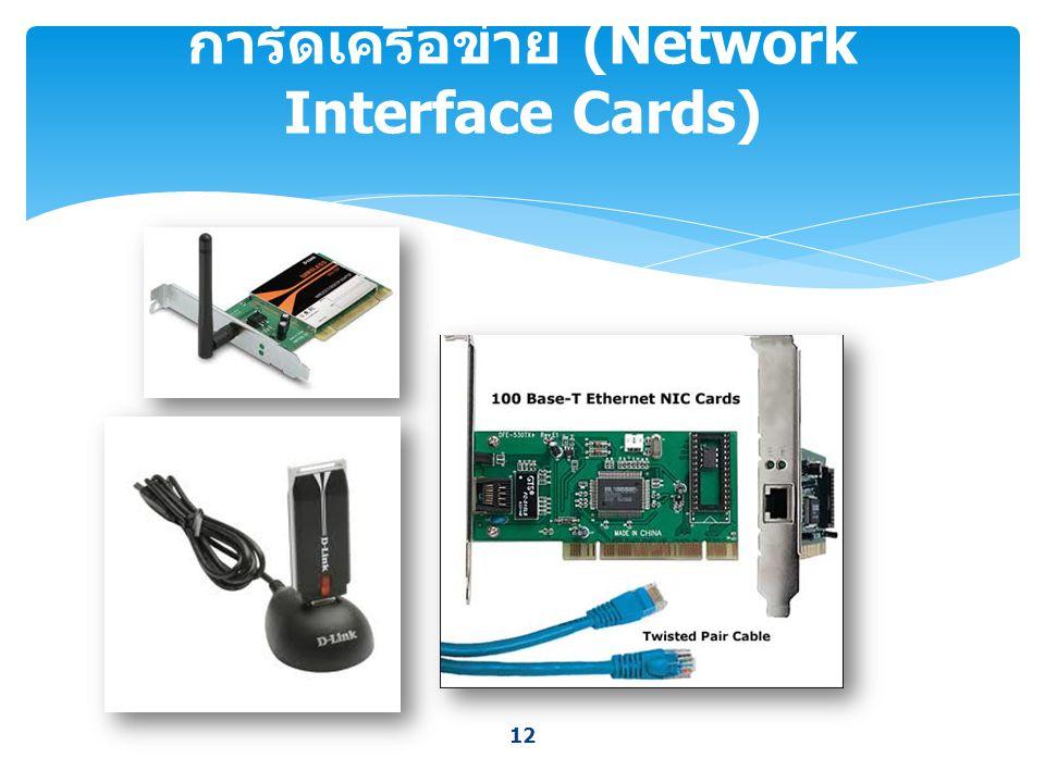 การ์ดเครือข่าย (Network Interface Cards)