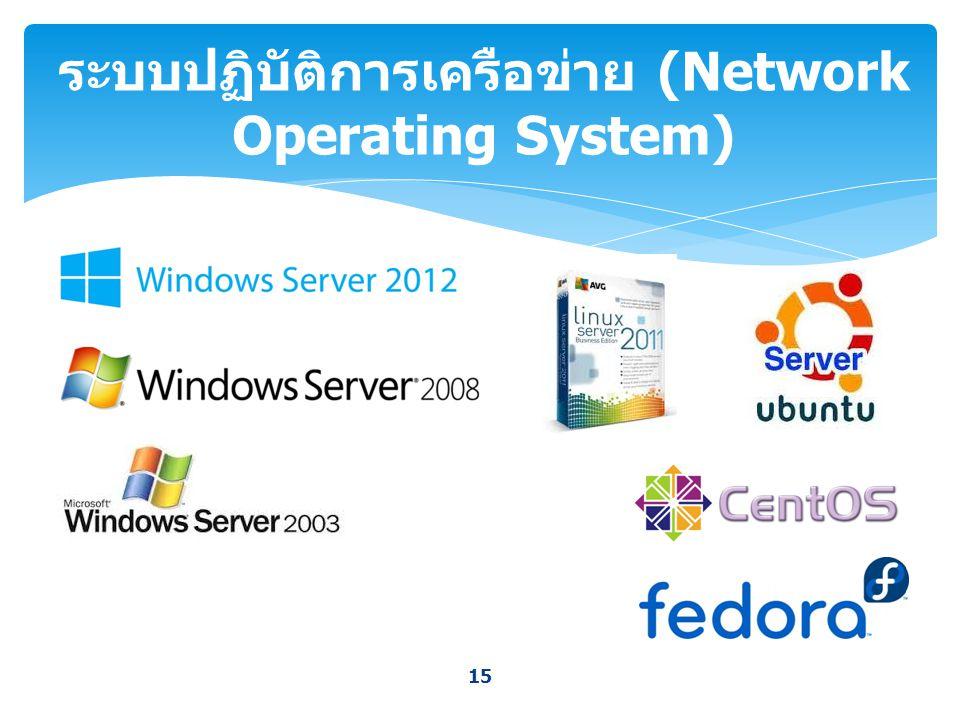 ระบบปฏิบัติการเครือข่าย (Network Operating System)