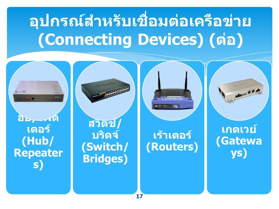 อุปกรณ์สำหรับเชื่อมต่อเครือข่าย (Connecting Devices) (ต่อ)