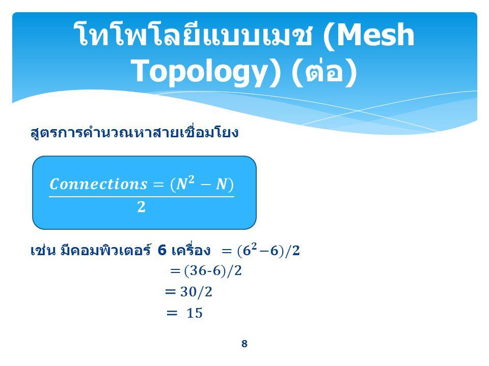 โทโพโลยีแบบเมช (Mesh Topology) (ต่อ)