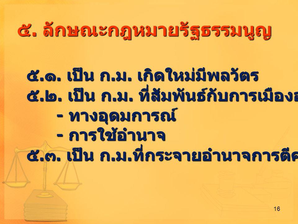 ๕. ลักษณะกฎหมายรัฐธรรมนูญ