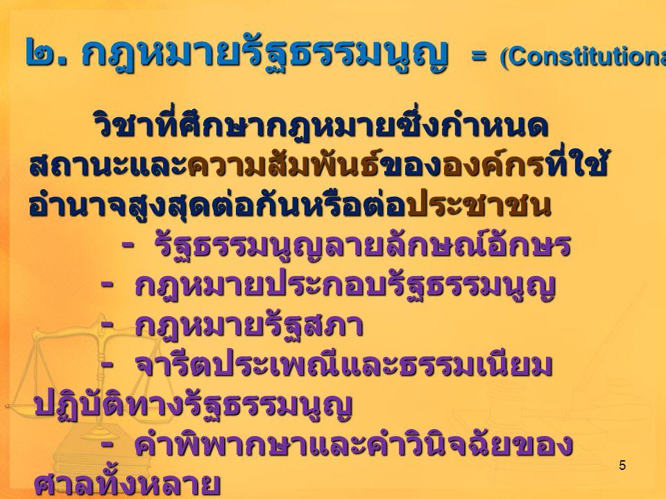 ๒. กฎหมายรัฐธรรมนูญ = (Constitutional law)