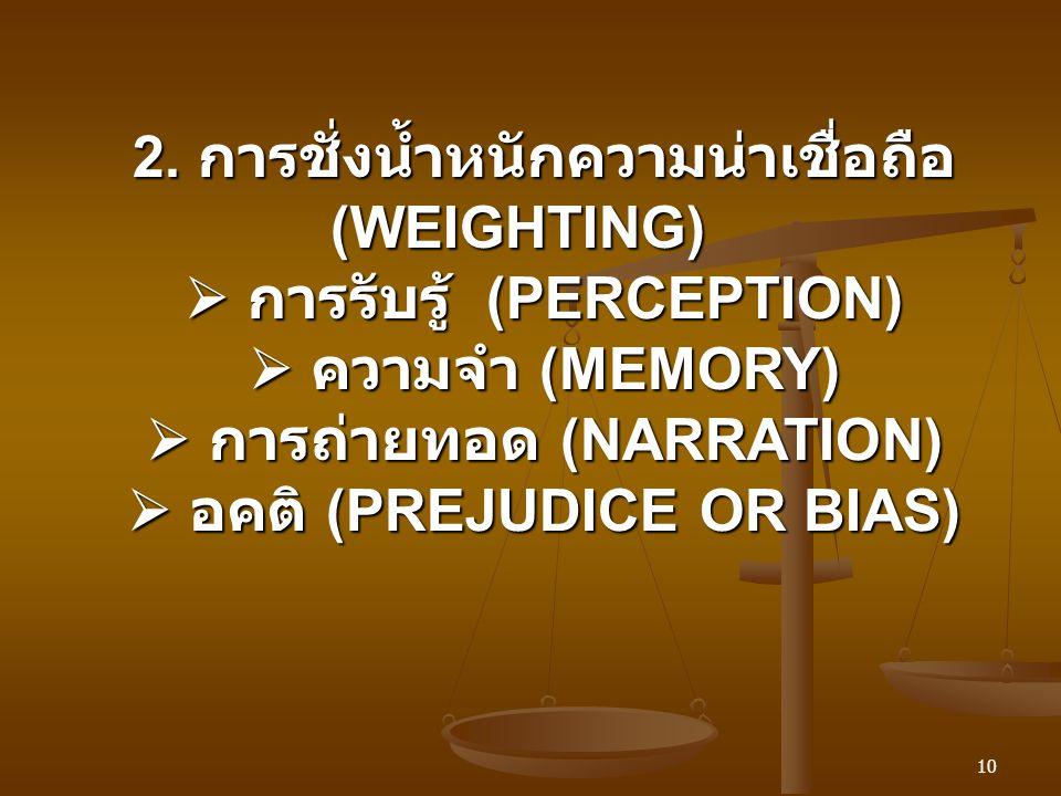 2. การชั่งน้ำหนักความน่าเชื่อถือ (WEIGHTING)  การรับรู้ (PERCEPTION)