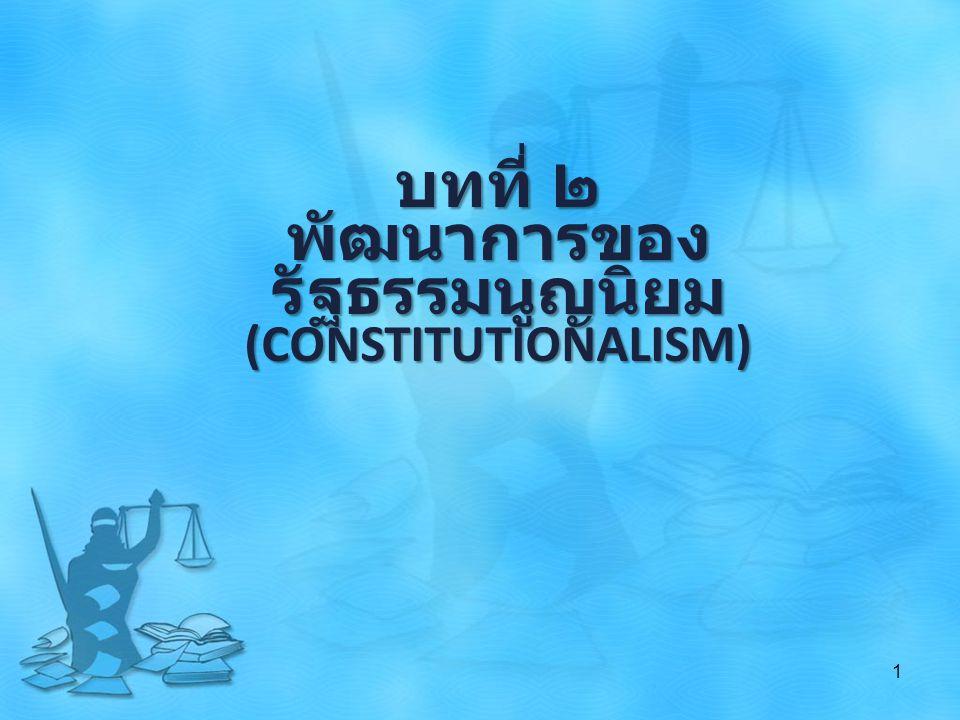 บทที่ ๒ พัฒนาการของรัฐธรรมนูญนิยม (CONSTITUTIONALISM)