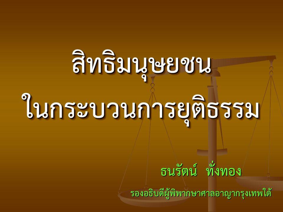 สิทธิมนุษยชน ในกระบวนการยุติธรรม