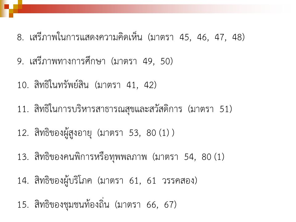 8. เสรีภาพในการแสดงความคิดเห็น (มาตรา 45, 46, 47, 48)