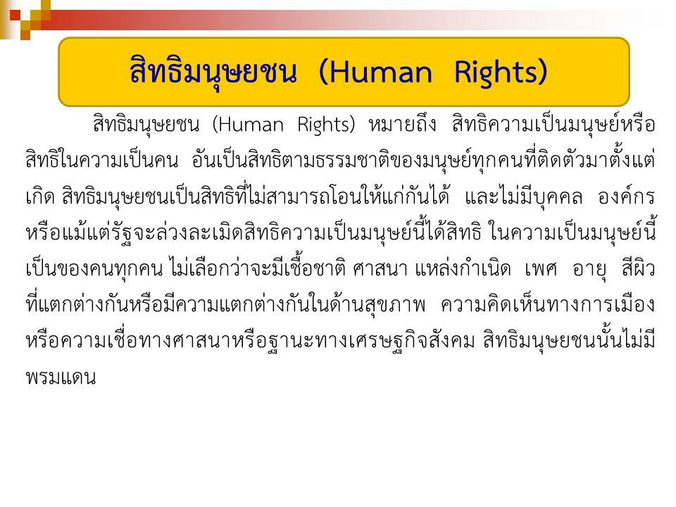 สิทธิมนุษยชน (Human Rights)