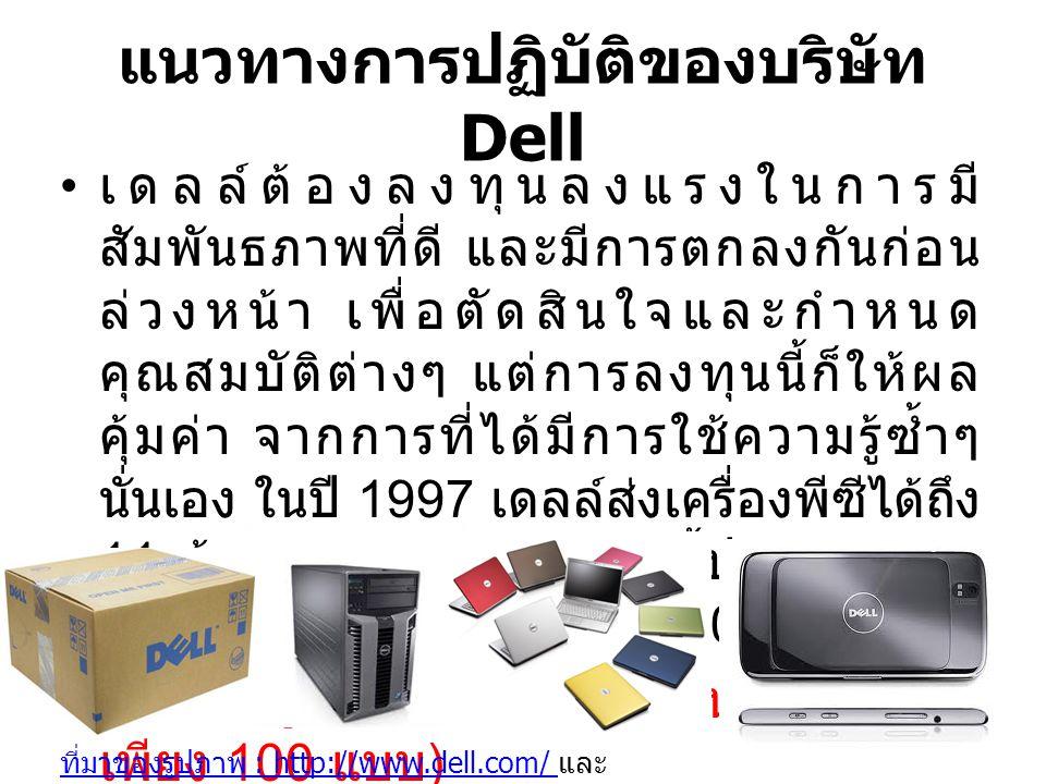 แนวทางการปฏิบัติของบริษัท Dell