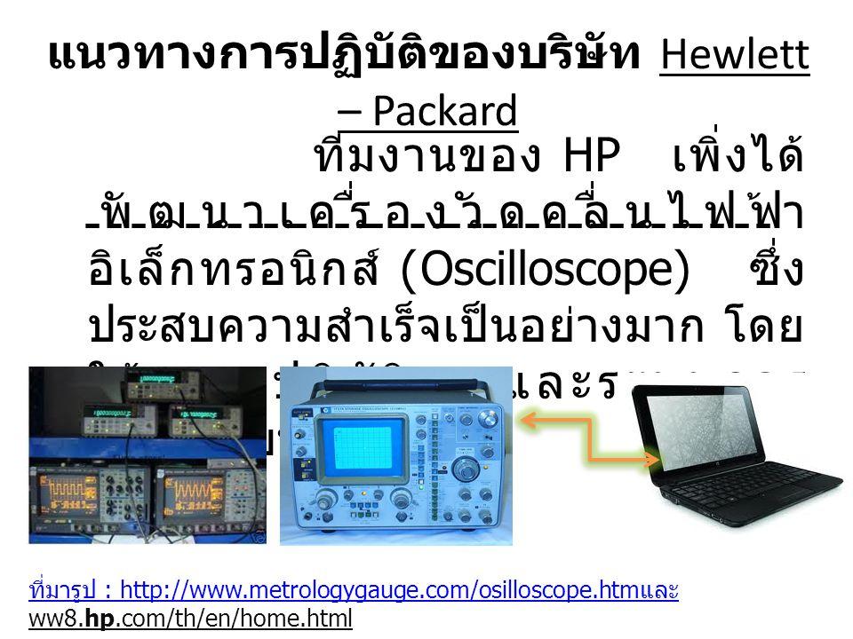 แนวทางการปฏิบัติของบริษัท Hewlett – Packard