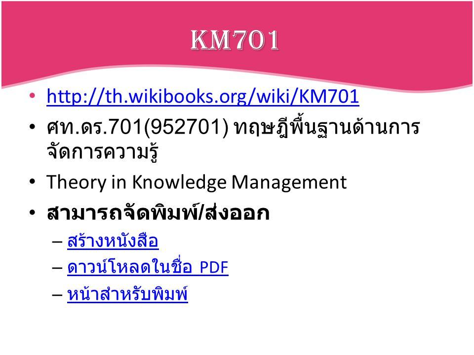 KM701 http://th.wikibooks.org/wiki/KM701
