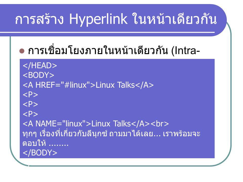 การสร้าง Hyperlink ในหน้าเดียวกัน