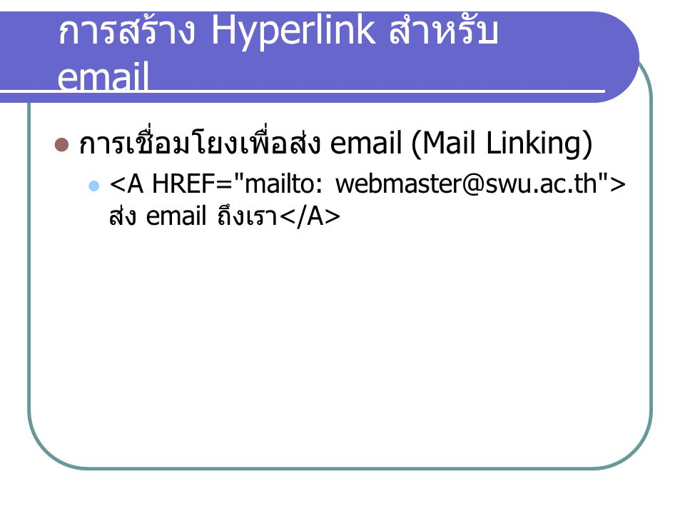 การสร้าง Hyperlink สำหรับ email