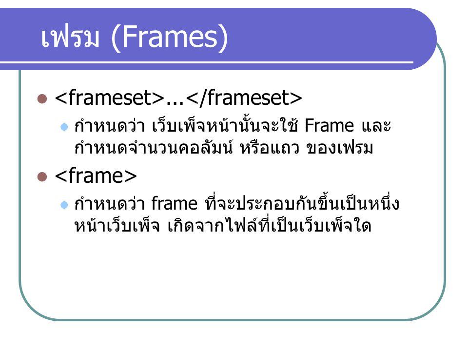 เฟรม (Frames) <frameset>...</frameset> <frame>