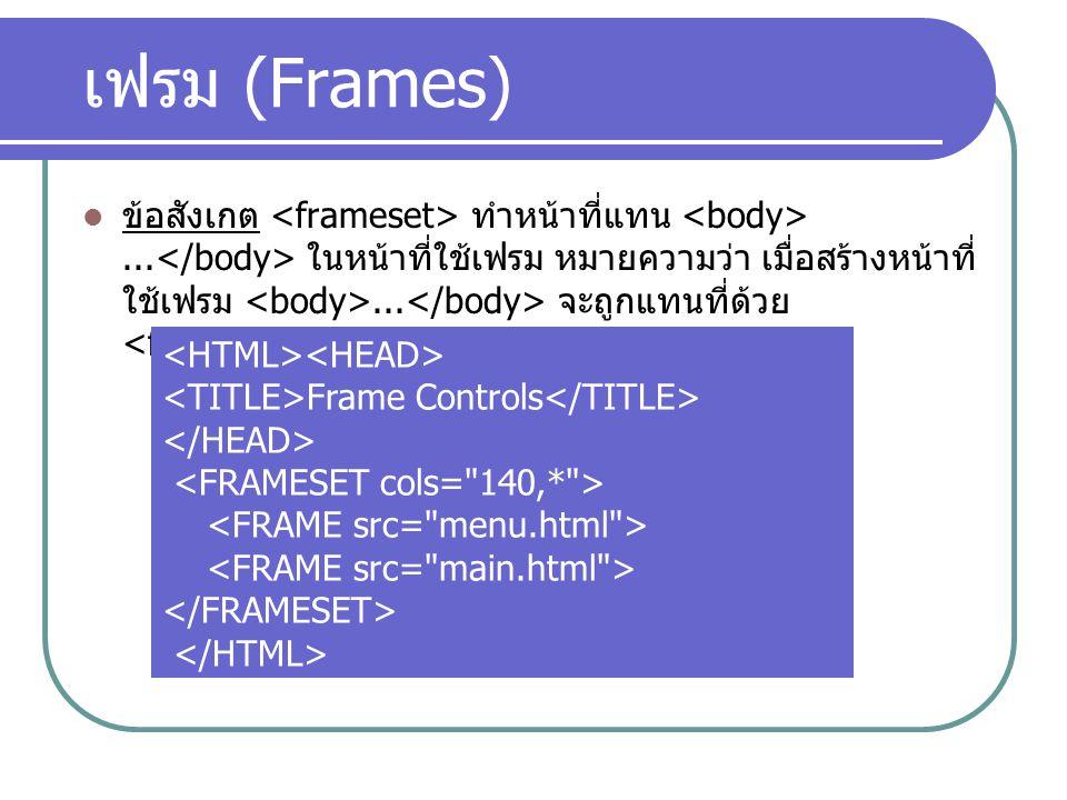 เฟรม (Frames)