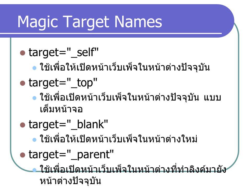 Magic Target Names target= _self target= _top target= _blank