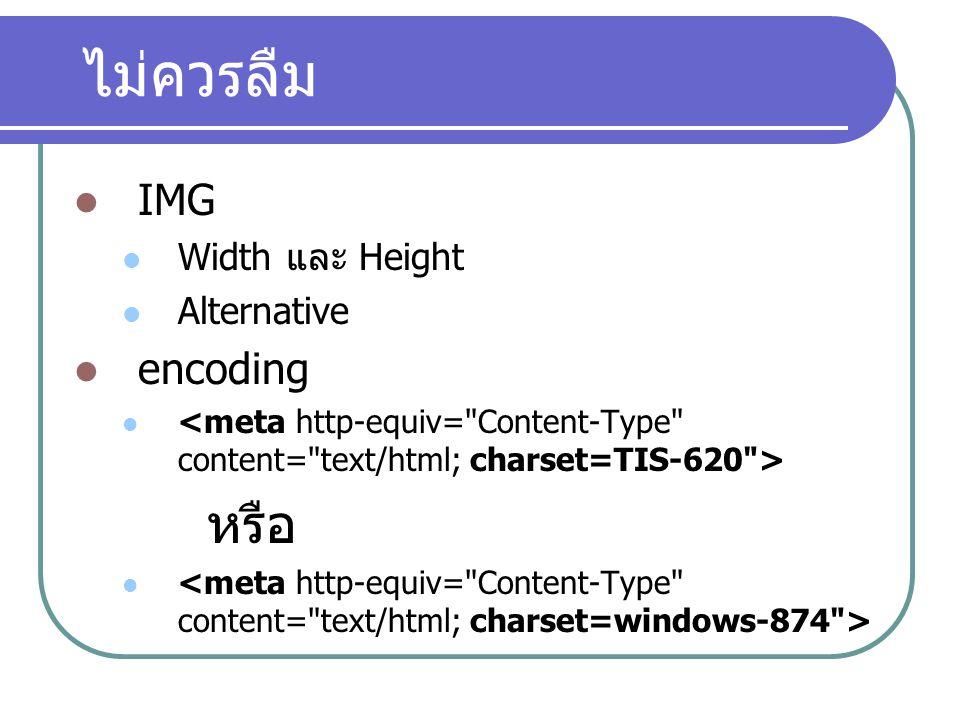 ไม่ควรลืม หรือ IMG encoding Width และ Height Alternative