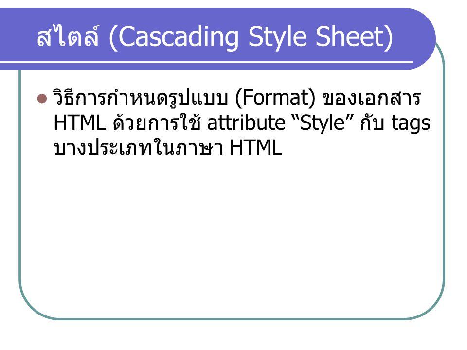 สไตล์ (Cascading Style Sheet)