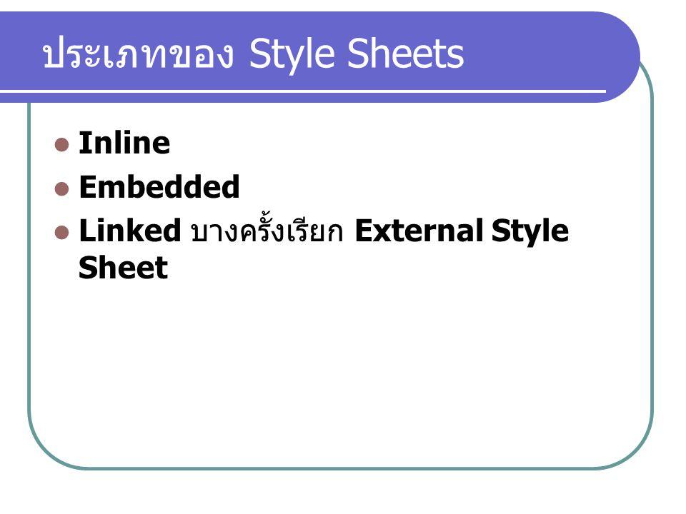 ประเภทของ Style Sheets