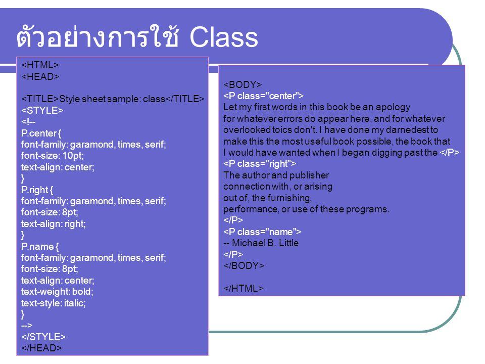 ตัวอย่างการใช้ Class