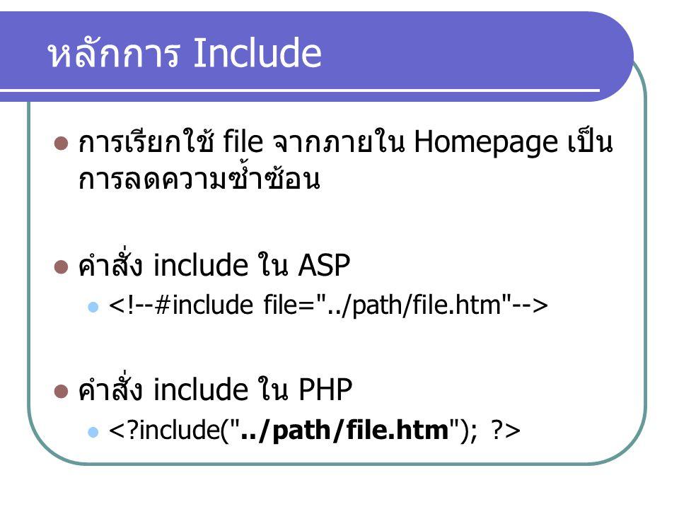 หลักการ Include การเรียกใช้ file จากภายใน Homepage เป็นการลดความซ้ำซ้อน. คำสั่ง include ใน ASP. <!--#include file= ../path/file.htm -->