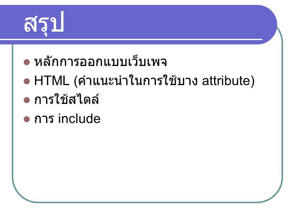 สรุป หลักการออกแบบเว็บเพจ HTML (คำแนะนำในการใช้บาง attribute)