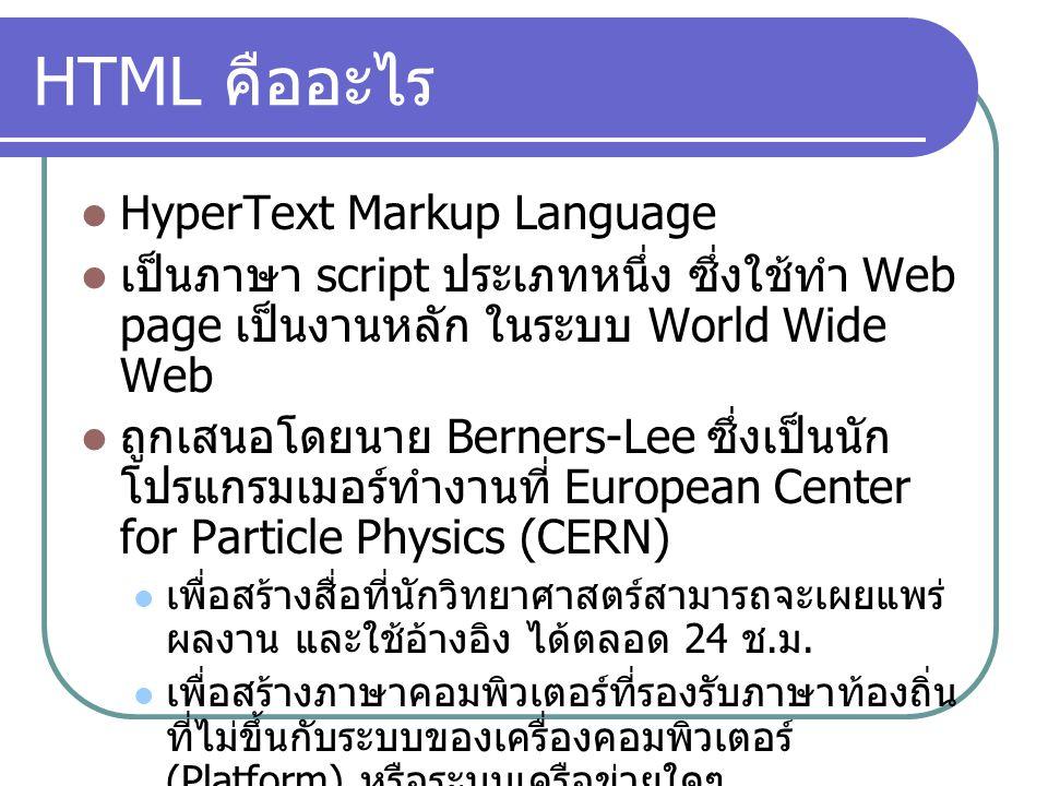 HTML คืออะไร HyperText Markup Language