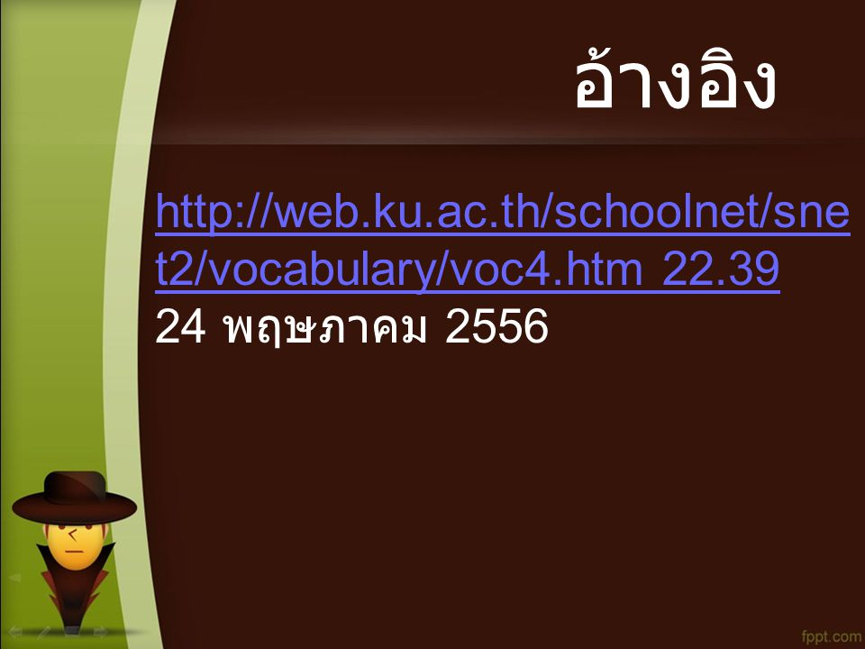 อ้างอิง http://web.ku.ac.th/schoolnet/snet2/vocabulary/voc4.htm 22.39 24 พฤษภาคม 2556