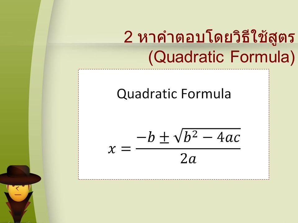 2 หาคำตอบโดยวิธีใช้สูตร (Quadratic Formula)