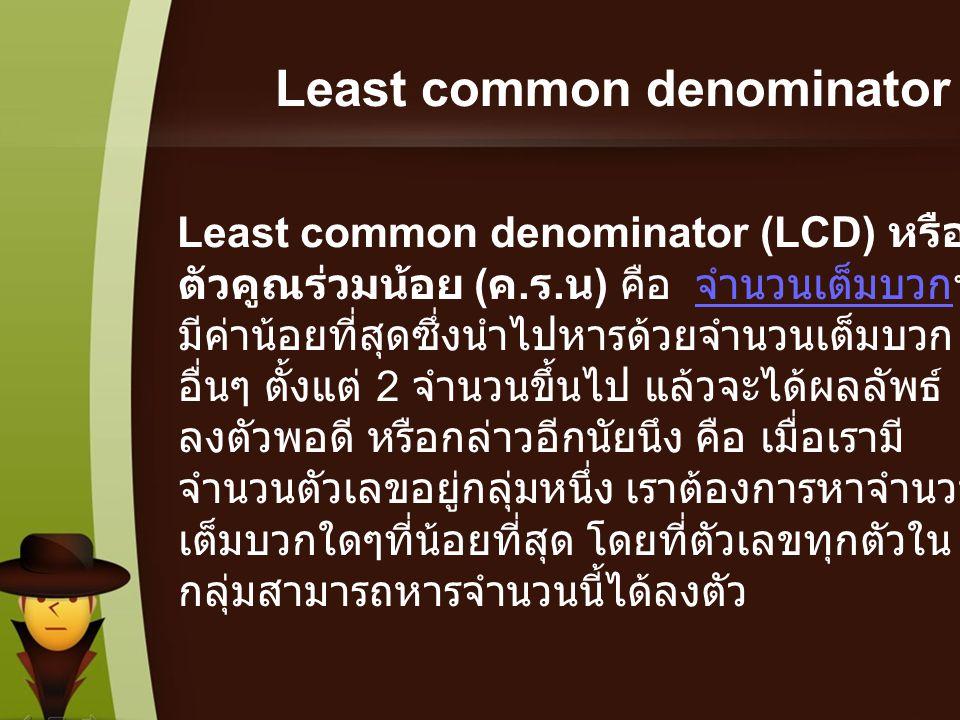 Least common denominator