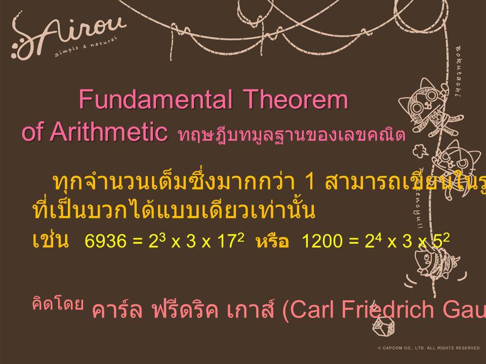 Fundamental Theorem of Arithmetic ทฤษฎีบทมูลฐานของเลขคณิต