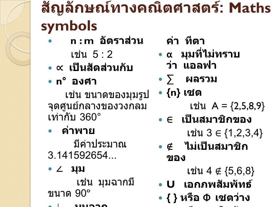 สัญลักษณ์ทางคณิตศาสตร์: Maths symbols