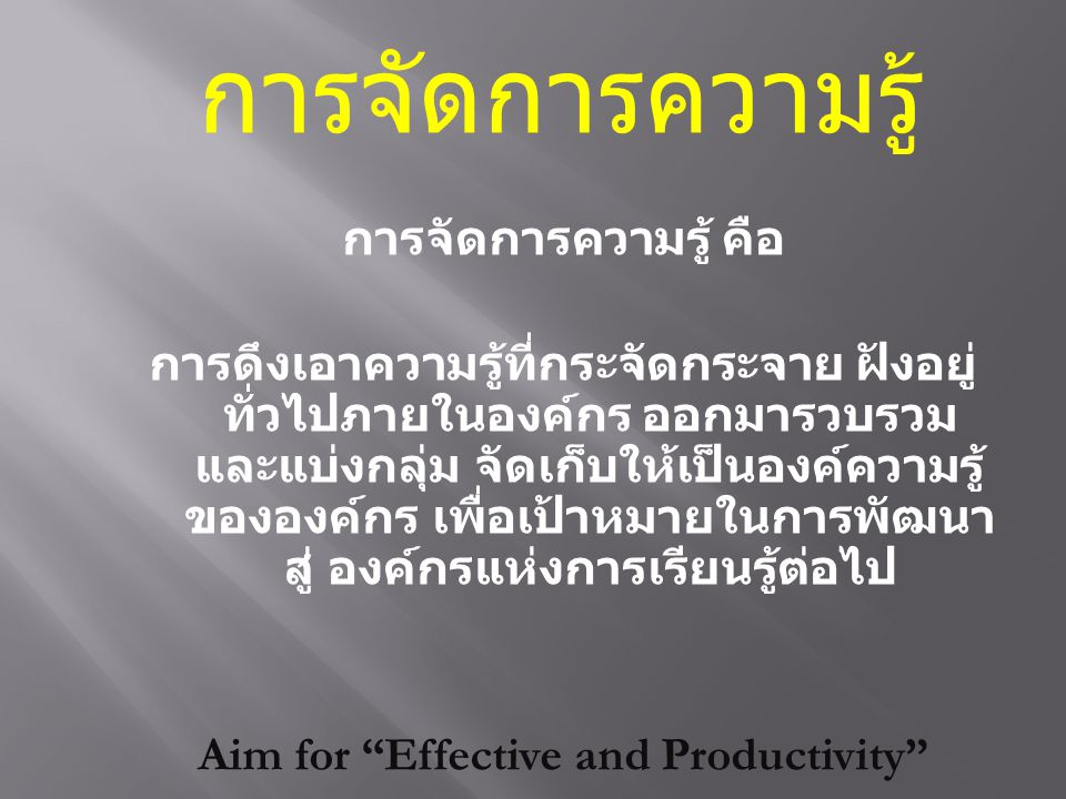 Aim for Effective and Productivity