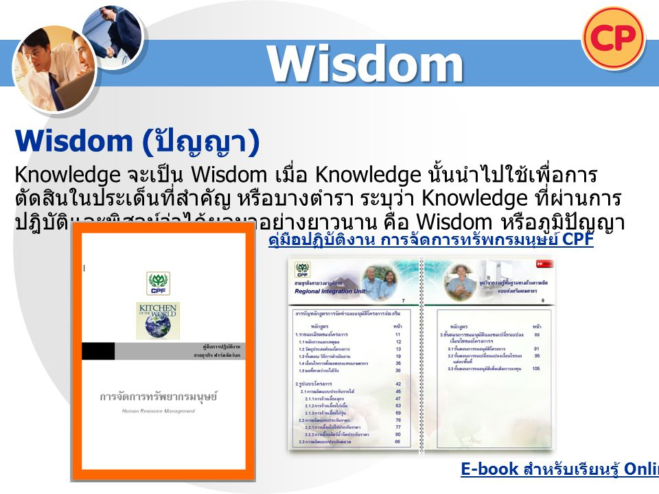 Wisdom Wisdom (ปัญญา)