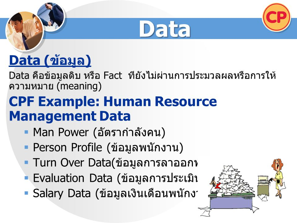 Data Data (ข้อมูล) CPF Example: Human Resource Management Data