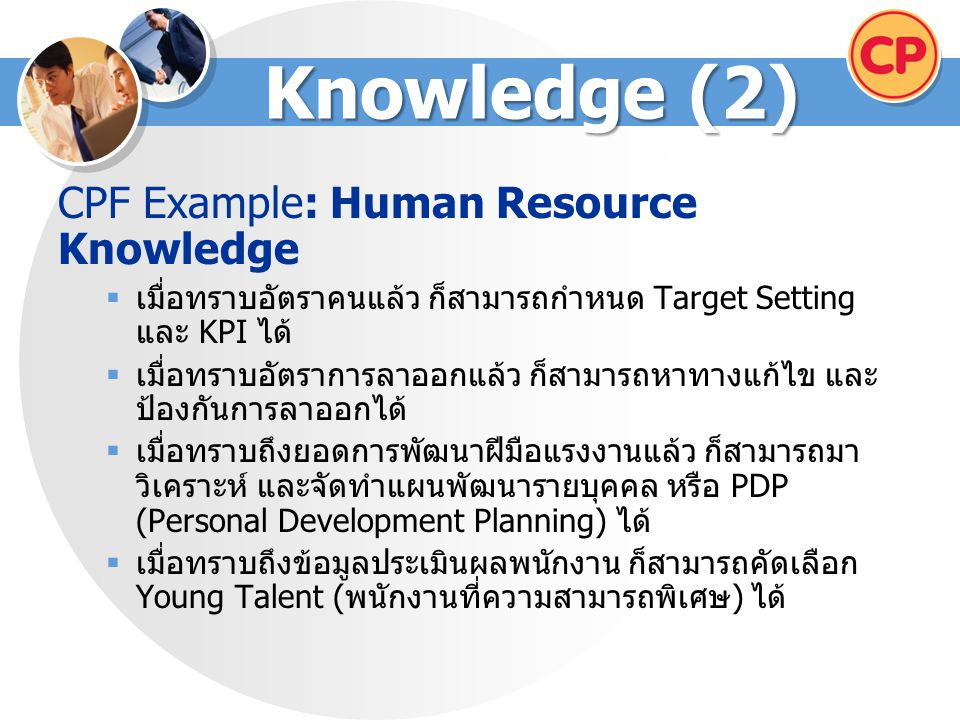 Knowledge (2) CPF Example: Human Resource Knowledge