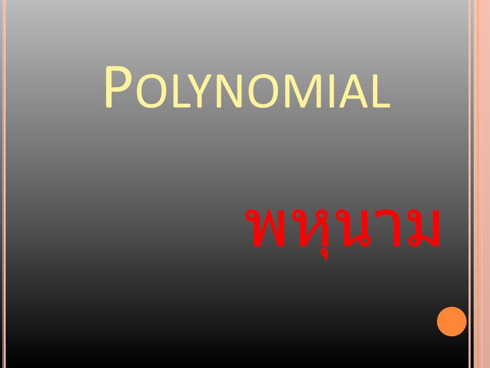 Polynomial พหุนาม
