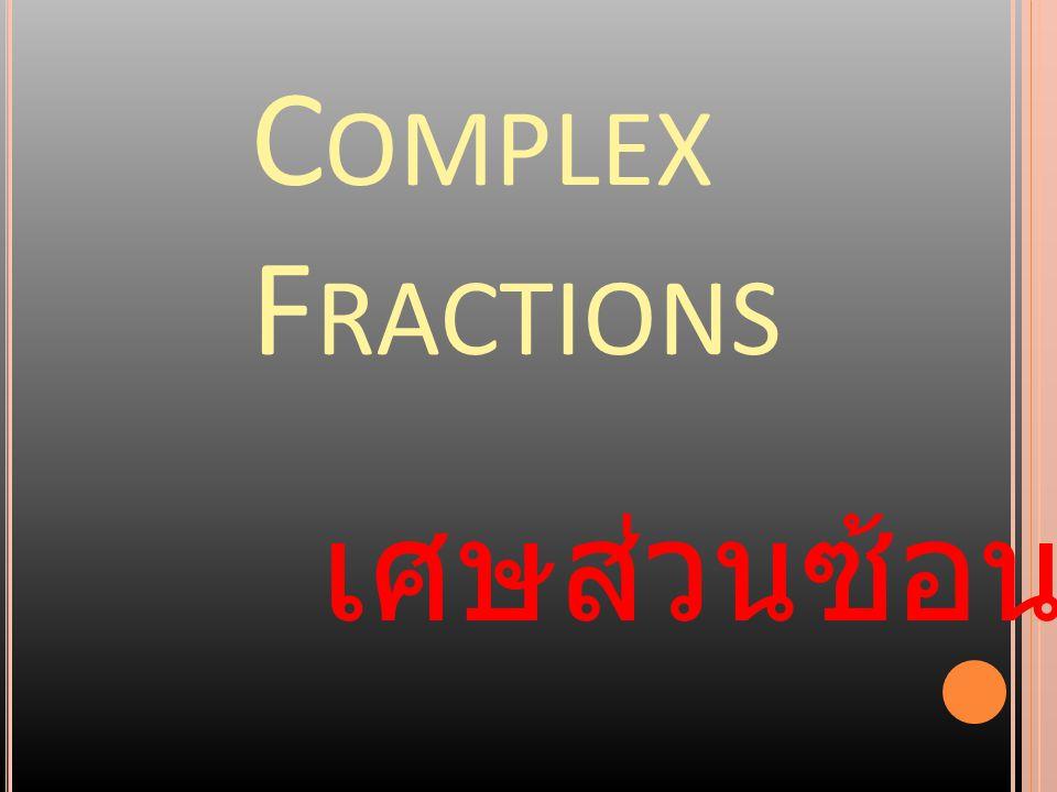 Complex Fractions เศษส่วนซ้อน