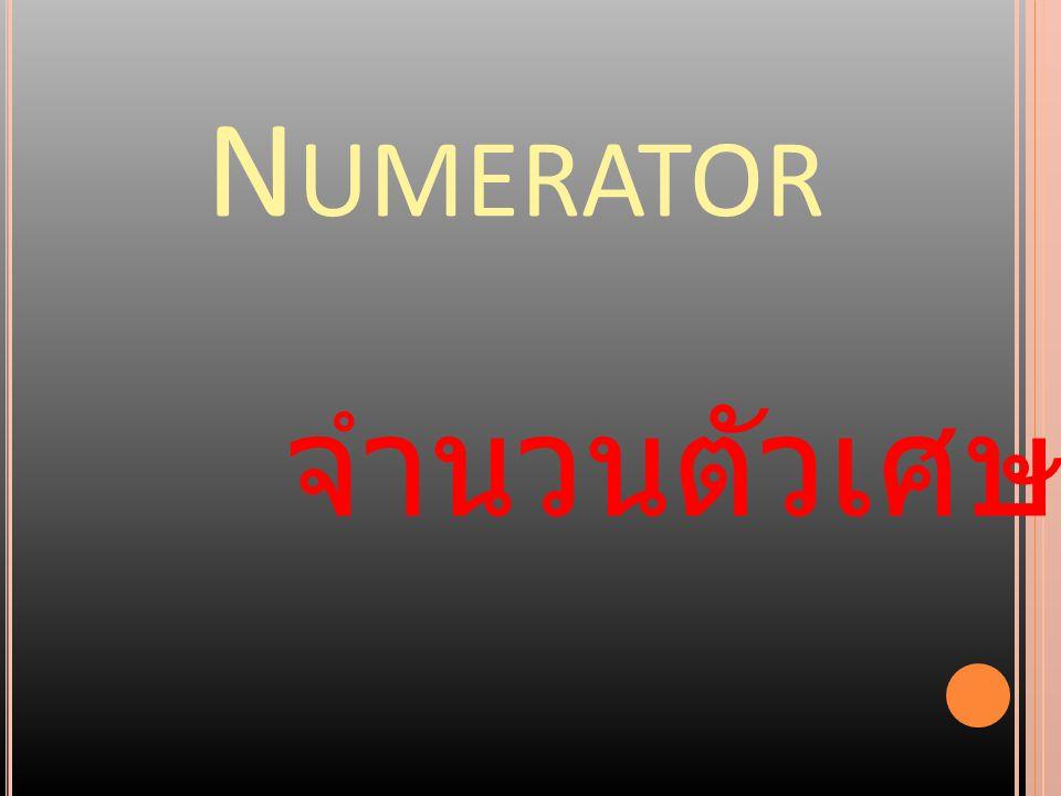 Numerator จำนวนตัวเศษ